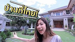 พาทีมงานมาบ้านที่ไทยโฉมใหม่ครั้งแรก!! | #สตีเฟ่นโอปป้า.mp4