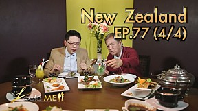 Leela Me I EP.77 ท่องเที่ยวประเทศ นิวซีแลนด์ [4\/4]