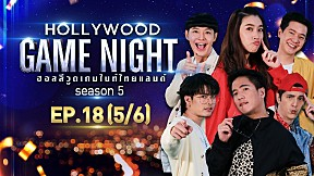 HOLLYWOOD GAME NIGHT THAILAND S.5 | EP.18 [5\/6]