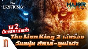 The lion King 2 เล่าเรื่องวัยหนุ่ม สการ์-มูฟาซา - Major Movie Talk [Short News]