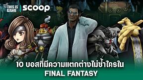 10 บอสที่มีความแตกต่างไม่ซ้ำใครใน Final Fantasy