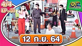ฮาไม่จำกัดทั่วไทย | 12 ก.ย.64 | EP.31 [4\/4]