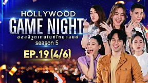 HOLLYWOOD GAME NIGHT THAILAND S.5 | EP.19 [4\/6]