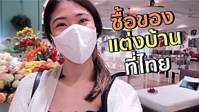 ช่วยแม่ช้อปของแต่งบ้านที่ไทย | #สตีเฟ่นโอปป้า