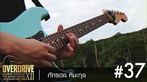 OVERDRIVE GUITAR CONTEST 12 - No.37