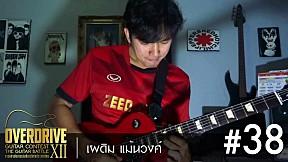 OVERDRIVE GUITAR CONTEST 12 - No.38