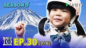 SUPER 10 อัจฉริยะพันธุ์จิ๋ว SEASON 5 | EP.30 [1\/4]