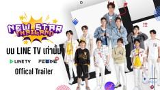 New Star Thailand : The Beginning (ภารกิจพิชิตดาว) Official Trailer
