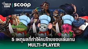 5 เหตุผลที่ทำให้คนไทยชอบเล่นเกม Multi-Player