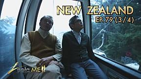 Leela Me I EP.79 ท่องเที่ยวประเทศ นิวซีแลนด์ [3\/4]