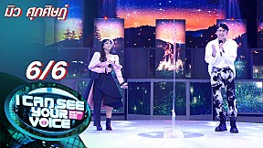 I Can See Your Voice -TH   EP.285   มิว ศุภศิษฏ์   15 ก.ย. 64 [6\/6]