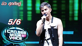 I Can See Your Voice -TH | EP.285 | มิว ศุภศิษฏ์ | 15 ก.ย. 64 [5\/6]