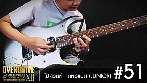 OVERDRIVE GUITAR CONTEST 12 - No.51