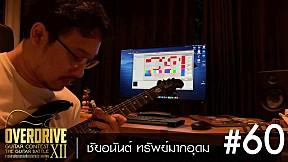OVERDRIVE GUITAR CONTEST 12 - No.60