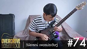 OVERDRIVE GUITAR CONTEST 12 - No.74
