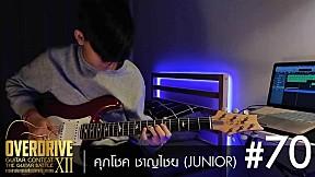 OVERDRIVE GUITAR CONTEST 12 - No.70