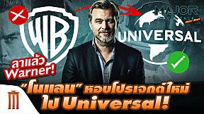 โนแลน หอบโปรเจกต์ใหม่ไป Universal !! - Major Movie Talk [Short News]