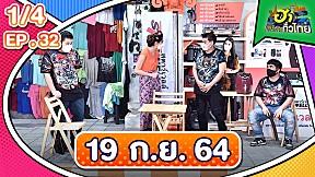 ฮาไม่จำกัดทั่วไทย | 19 ก.ย.64 | EP.32 [1\/4]