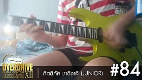 OVERDRIVE GUITAR CONTEST 12 - No.84