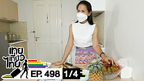 เทยเที่ยวไทย ตอน 498 | เทย Vlog From Home ตอน 3 [1\/4]