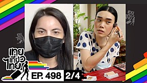 เทยเที่ยวไทย ตอน 498   เทย Vlog From Home ตอน 3 [2\/4]