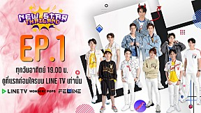 New Star Thailand The Beginning ภารกิจพิชิตดาว | EP.1 [2\/5]