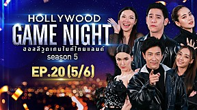 HOLLYWOOD GAME NIGHT THAILAND S.5   EP.20 [5\/6]