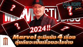 2024 Marvel จะมีหนัง 4 เรื่อง ลุ้นกันว่าเป็นเรื่องอะไรบ้าง - Major Movie Talk [Short News]