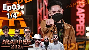 The Rapper 2021 | EP.3 | Audition | 20 ก.ย. 64 [1\/4]