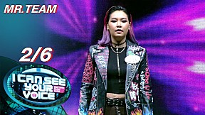 I Can See Your Voice -TH | EP.286 | MR.TEAM | 22 ก.ย. 64 [2\/6]