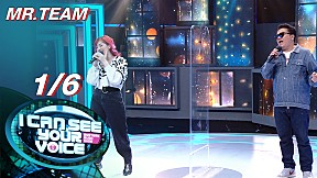I Can See Your Voice -TH   EP.286   MR.TEAM   22 ก.ย. 64 [1\/6]