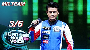 I Can See Your Voice -TH | EP.286 | MR.TEAM | 22 ก.ย. 64 [3\/6]