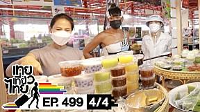 เทยเที่ยวไทย ตอน 499 | พาเที่ยว พุทธมณฑล - นครปฐม [4\/4]