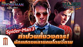 Spider-Man: Far From Home ทำป่วนทั้งวงการ - Major Movie Talk [Short News]