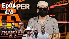 The Rapper 2021   EP.4   Audition   27 ก.ย. 64 [4\/4]
