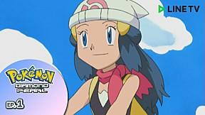 Pokémon: Diamond and Pearl   EP.1 ตอน ออกเดินทาง! จากฟุตาบะทาวน์ไปสู่มาซาโกะทาวน์!