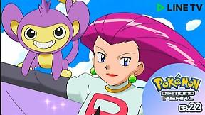 Pokémon: Diamond and Pearl | EP.22 ตอน พาจิริสึปะทะเอย์แพม !  แบตเทิลการประกวด !