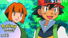 Pokémon: Diamond and Pearl | EP.31 ตอน นาเอเติลปะทะนาเอเติล ! ศึกตัดสินความเร็ว !
