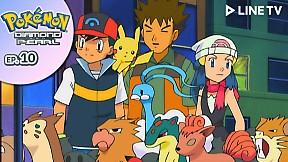 Pokémon: Diamond and Pearl   EP.10 ตอน โปเกตช์ที่ยากที่จะได้มา !