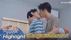 ขโมยจูบต้องแบบนี้ต่างหาก | Highlight | Don't Say No The Series | 8 ต.ค. 64 | one31