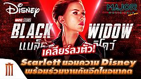 เคลียร์ลงตัว Scarlett ยอมความ Disney พร้อมร่วมงานกันอีก - Major Movie Talk [Short News]