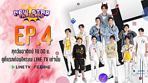 New Star Thailand The Beginning ภารกิจพิชิตดาว   EP.4 [4\/5]