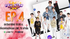 New Star Thailand The Beginning ภารกิจพิชิตดาว | EP.4 [4/5]