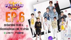 New Star Thailand The Beginning ภารกิจพิชิตดาว | EP.6 [5/5]