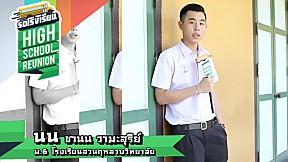 School idol นน ชานน วามะสุรีย์ โรงเรียนสวนกุหลาบวิทยาลัย