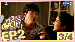 Perfect Match | EP.2 [3\/4] (Ugly Duckling รักนะเป็ดโง่)