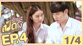 Perfect Match | EP.4 [1\/4] (Ugly Duckling รักนะเป็ดโง่)