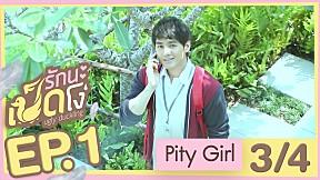 Pity Girl   EP.1 [3\/4] (Ugly Duckling รักนะเป็ดโง่)