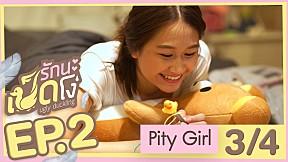 Pity Girl | EP.2 [3\/4] (Ugly Duckling รักนะเป็ดโง่)