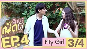 Pity Girl | EP.4 [3\/4] (Ugly Duckling รักนะเป็ดโง่)